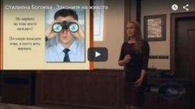 Ефективно презентиране и говорене пред публика – Пловдив – 31.10.2015 г.